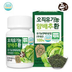 [유기가공식품인증] 오직 양배추 환 60g x 1병