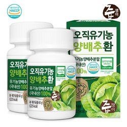 [유기가공식품인증] 오직 양배추 환 60g x 2병