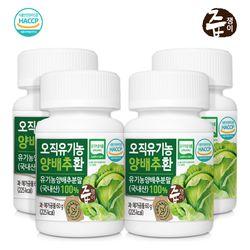 [유기가공식품인증] 오직 양배추 환 60g x 4병