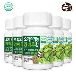 [유기가공식품인증] 오직 양배추 환 60g x 5병