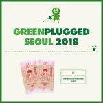 그린플러그드 서울 2018 1일권 + 이태리숍 샤워타월