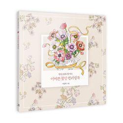 힐링 보태니컬 아트 어여쁜 꽃말 컬러링북