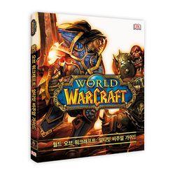 월드 오브 워크래프트 얼티밋 비주얼 가이드(양장)