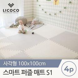 스마트 퍼즐매트 S1  100x100x1.4cm (4set)