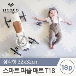 스마트 퍼즐매트 T18  32x32x1.4cm (1set)