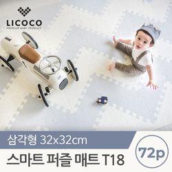 스마트 퍼즐매트 T18  32x32x1.4cm (4set)