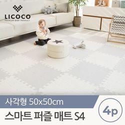 스마트 퍼즐매트 S4  50x50x1.4cm (1set)