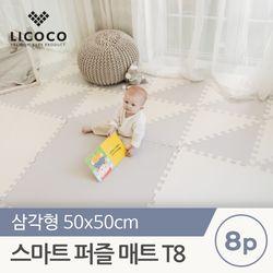 스마트 퍼즐매트 T8  50x50x1.4cm (1set)