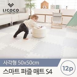 스마트 퍼즐매트 S4  50x50x1.4cm (3set)