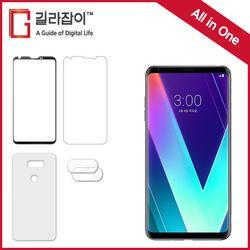 LG V30 올인원 보호필름 세트