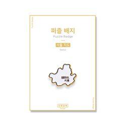 [1만원 이상 스티커 증정] 퍼즐배지 퍼즐자석 서울