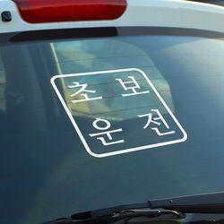 심플한 초보운전 스티커