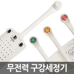 구강세정기 휴대용 워터스케일링 워터픽 치아세정기