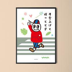 일본 디자인 포스터 M 손들고 건너요 A3(중형)