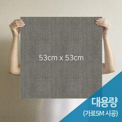 [무지막지]더큰 THE조각벽지 베이직무지다크 5M시공