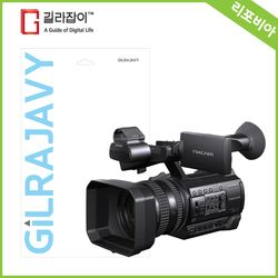 소니 HXR-NX100 리포비아 액정보호필름 (2매)
