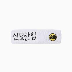 [MYCT]신서유기 신묘한힘 헤어밴드