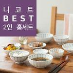 니코트 Couple 2인 홈세트 10P BEST JAPAN