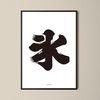 일본 유니크 디자인 포스터 M 아이스(氷) A3(중형)