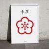 일본 유니크 디자인 포스터 M 동경벚꽃 A3(중형)