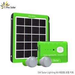 프로솔라 태양광 조명키트 5W HL-LS0101
