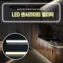 [가온] 전선없는 LED센서라이트 멀티탁