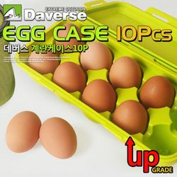 [대표이미지 텍스트불가] 데버스 휴대용 계란케이스 10P