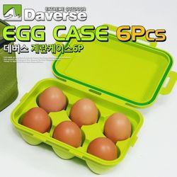 [대표이미지 텍스트불가] 데버스 휴대용 계란케이스 6P