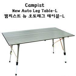 [캠피스트] 뉴 오토레그 테이블 L
