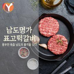 남도명가 맛있는 표고떡갈비 4인분(400g)