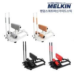 멜킨스포츠 팬덤 스쿼트머신+가이드스틱 스쿼트기구