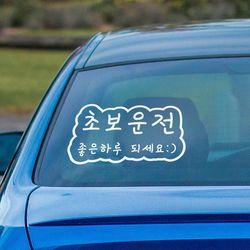 착한 초보운전 차량용 스티커 - 좋은하루 되세요