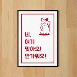 유니크 디자인 포스터 M 여기맞아오 A3(중형)