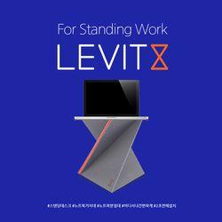 휴대용 노트북 거치대 LEVIT8  2초설치 (S)