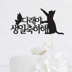 고양이 생일 맞춤 케이크토퍼