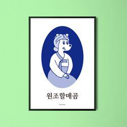 유니크 디자인 포스터 M 원조할매곰 A3(중형)