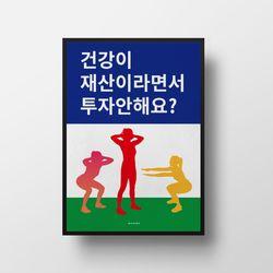유니크 디자인 포스터 M 건강이재산 운동 A3(중형)