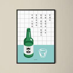 유니크 인테리어 디자인 포스터 M 소주4 A3(중형)