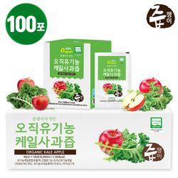 [유기가공식품인증] 오직 케일사과즙 100포 실속구성
