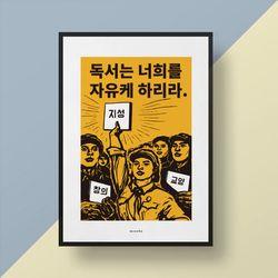 유니크 디자인 포스터 M 독서를 하자 A2(대형)