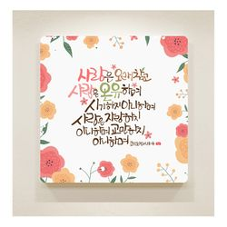말씀액자-DA0181사랑은 오래참고 사랑은 온유하며(25)