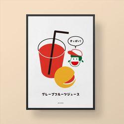 일본 디자인 포스터 M 상큼한 자몽주스 A1(특대형)