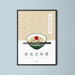 일본 디자인 포스터 M 가정식요리 A3(중형)