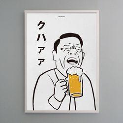 일본 디자인 포스터 M 생맥주7 크하하 A3(중형)