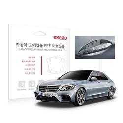 스코코 벤츠 S450 PPF 차량 도어컵2 보호필름4매