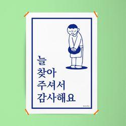유니크 디자인 포스터 M 늘 감사해요 A2(대형)