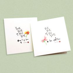 1AM 가정의달 캘리그라피 메시지 카드