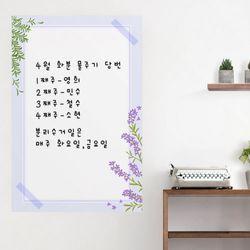 ch890-보라꽃라벤더메모칠판시트지