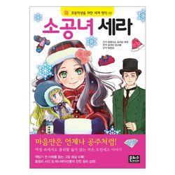 세계명작 02 소공녀 세라