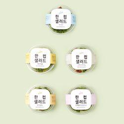 [무료배송] 한컵샐러드 버라이어티 5종+샐러드드레싱